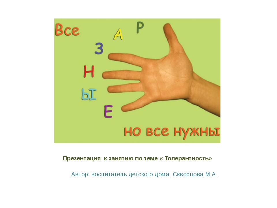 Презентация к занятию по теме « Толерантность» Автор: воспитатель детского до...