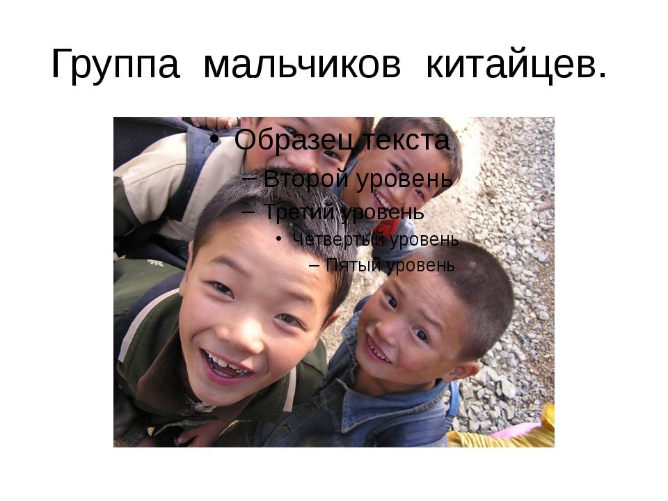 Группа мальчиков китайцев.