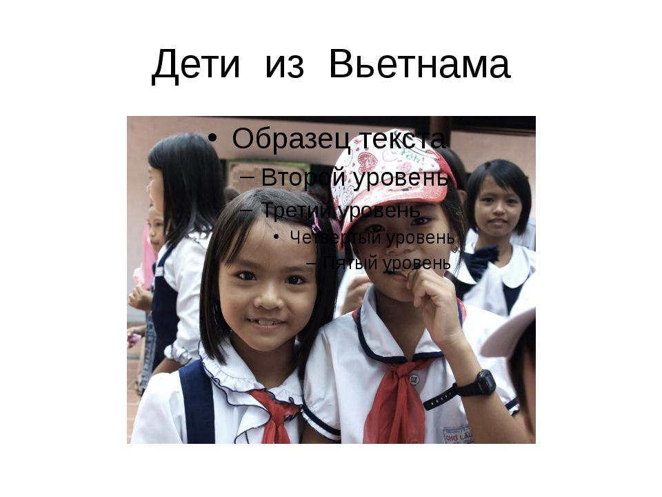 Дети из Вьетнама