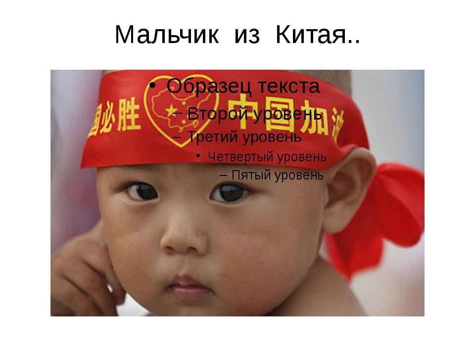 Мальчик из Китая..