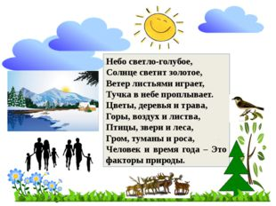 Небо светло-голубое, Солнце светит золотое, Ветер листьями играет, Тучка в не