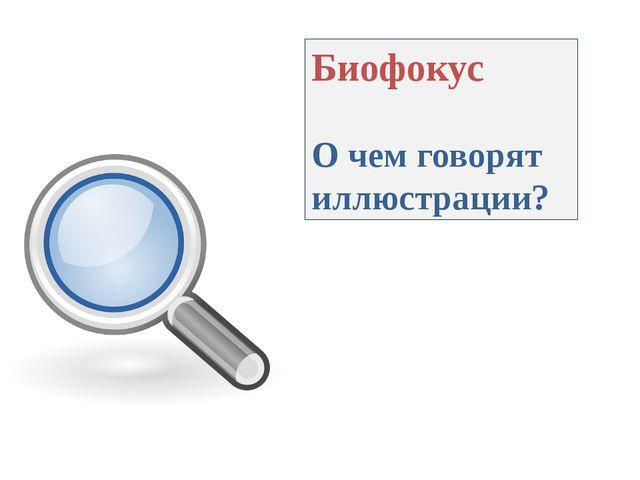 Биофокус О чем говорят иллюстрации?