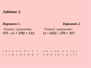 Задание 1.  Вариант 1.Вариант 2. Решите уравнение: 375 – (х + 250) = 123