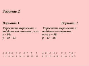 Задание 2.  Вариант 1.Вариант 2. Упростите выражение и найдите его значе