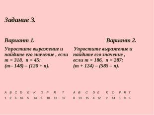 Задание 3.  Вариант 1.Вариант 2. Упростите выражение и найдите его значе
