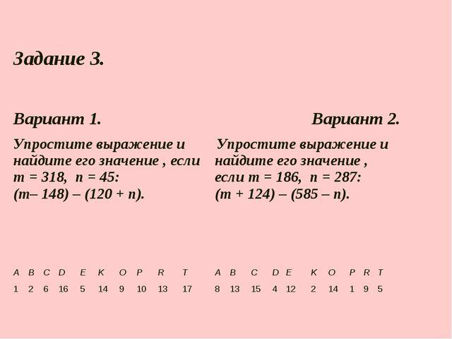 Задание 3.  Вариант 1.Вариант 2. Упростите выражение и найдите его значе...
