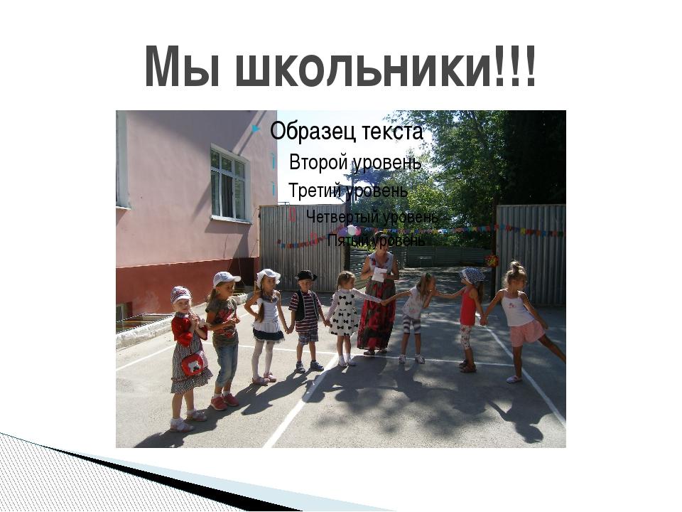 Мы школьники!!!