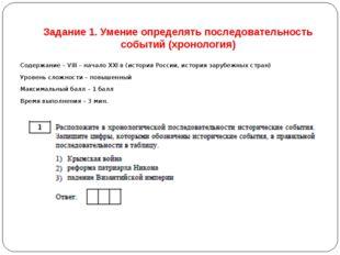 Задание 1. Умение определять последовательность событий (хронология) Содержан