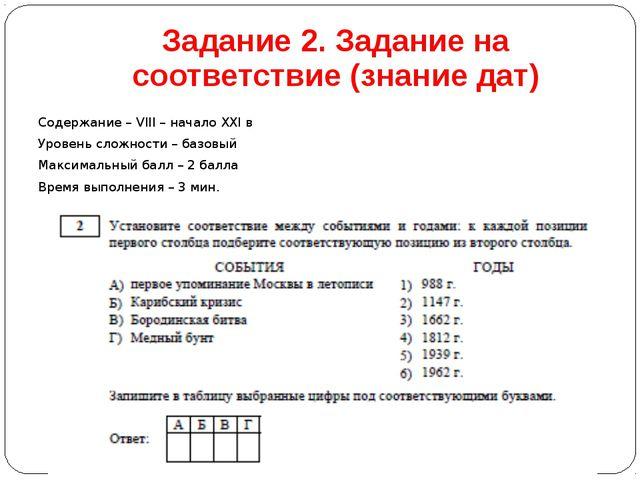 Задание 2. Задание на соответствие (знание дат) Содержание – VIII – начало XX...