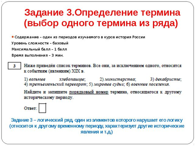Задание 3.Определение термина (выбор одного термина из ряда) Содержание – оди...