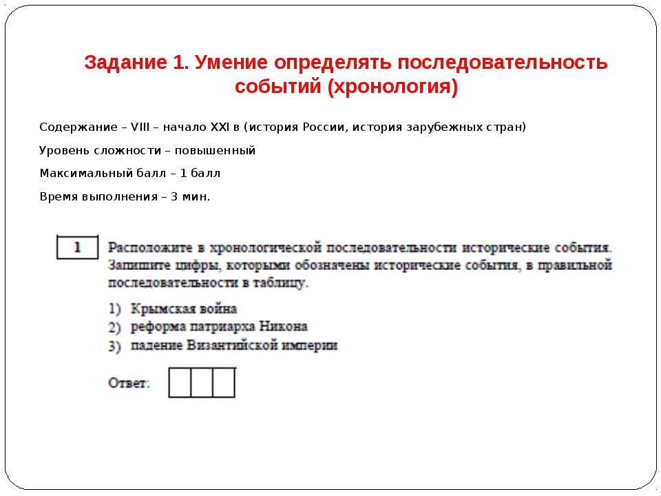 Задание 1. Умение определять последовательность событий (хронология) Содержан...