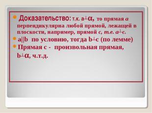 Доказательство: т.к. а┴α, то прямая а перпендикулярна любой прямой, лежащей в