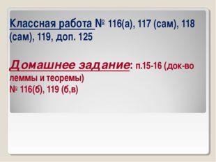 Классная работа № 116(а), 117 (сам), 118 (сам), 119, доп. 125 Домашнее задани
