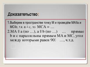 Доказательство: 1.Выберем в пространстве точку М и проведём MA||a и MС||c, т.