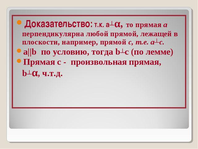 Доказательство: т.к. а┴α, то прямая а перпендикулярна любой прямой, лежащей в...