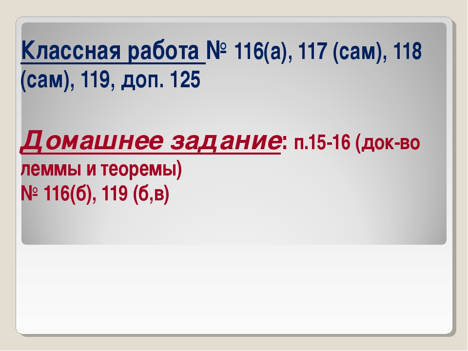 Классная работа № 116(а), 117 (сам), 118 (сам), 119, доп. 125 Домашнее задани...