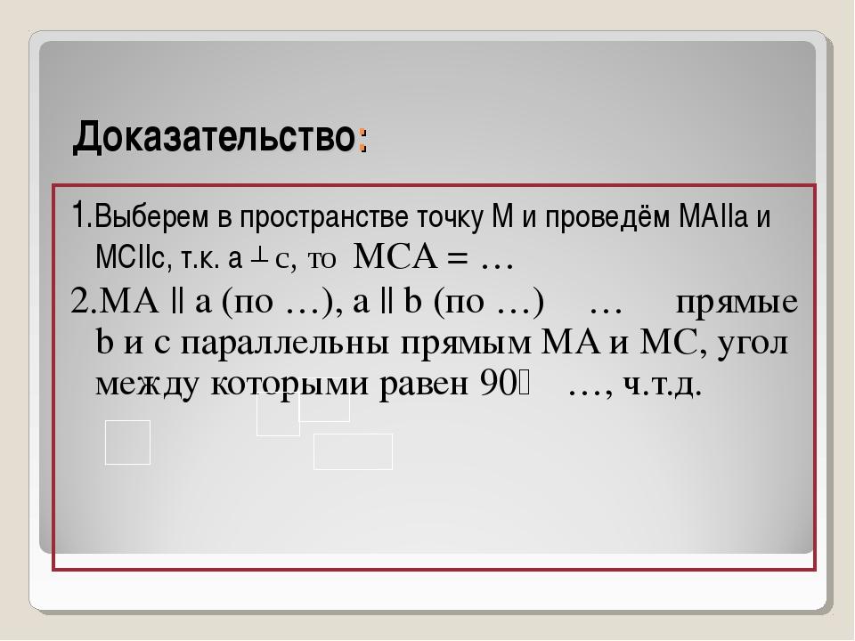 Доказательство: 1.Выберем в пространстве точку М и проведём MA||a и MС||c, т....