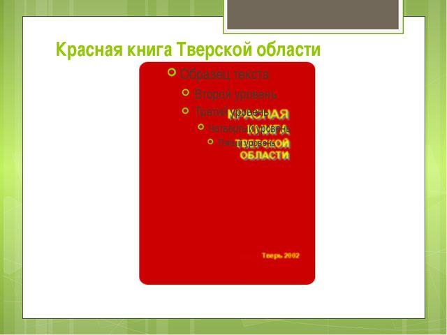 Красная книга Тверской области