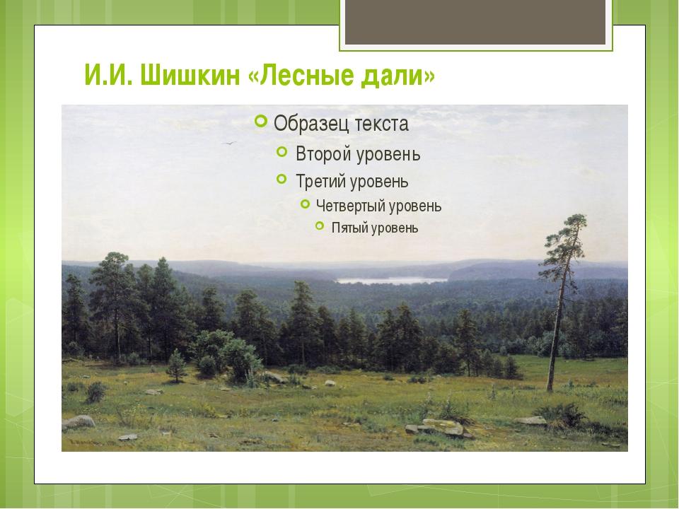 И.И. Шишкин «Лесные дали»