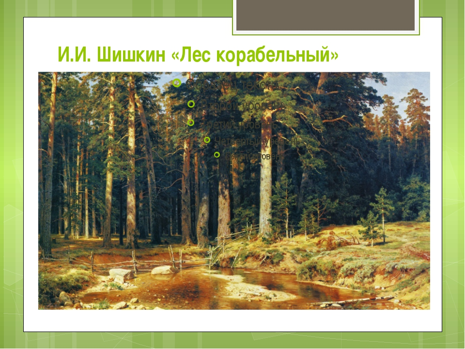 И.И. Шишкин «Лес корабельный»