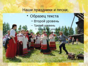 Наши праздники и песни,
