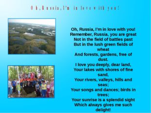 Oh, Russia, I'm in love with you! Remember, Russia, you are great Not in the