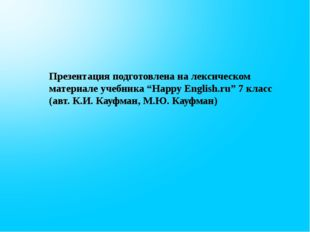 """Презентация подготовлена на лексическом материале учебника """"Happy English.ru"""""""