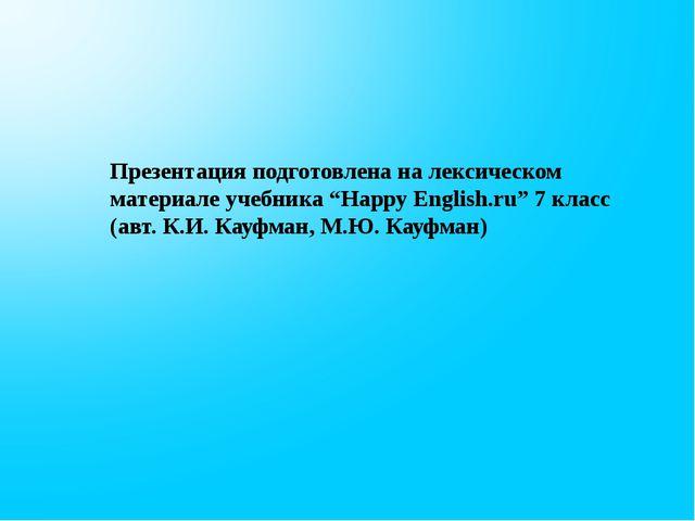 """Презентация подготовлена на лексическом материале учебника """"Happy English.ru""""..."""