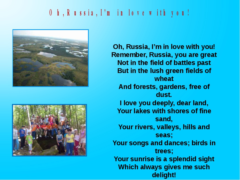 Oh, Russia, I'm in love with you! Remember, Russia, you are great Not in the...