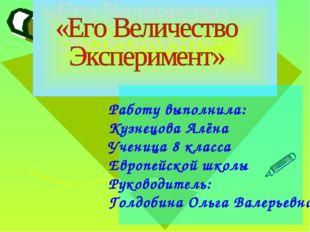 Работу выполнила: Кузнецова Алёна Ученица 8 класса Европейской школы Руководи
