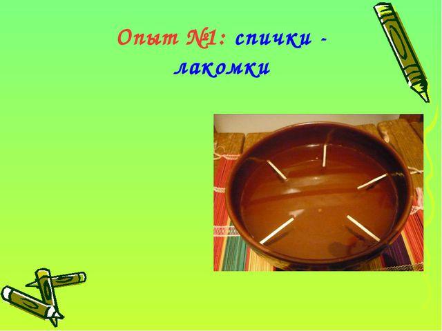 В миску с водой положите несколько спичек. Расположите их по кругу. Опыт №1:...