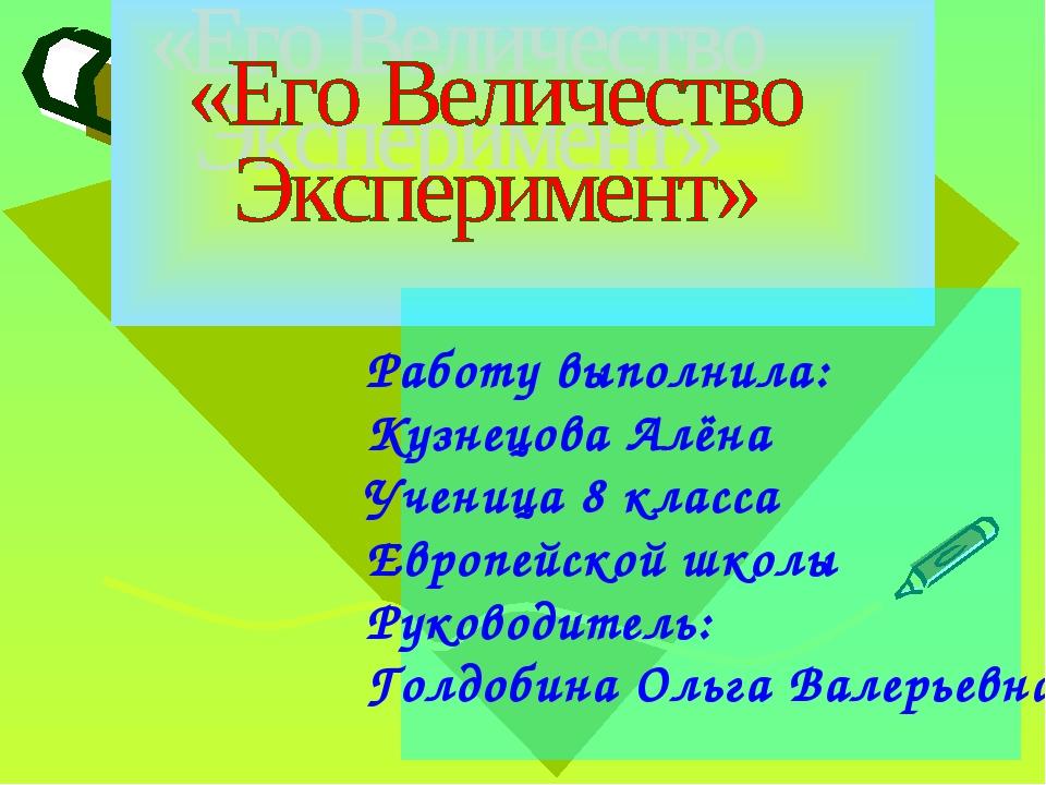 Работу выполнила: Кузнецова Алёна Ученица 8 класса Европейской школы Руководи...