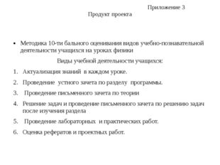 Приложение 3 Продукт проекта Методика 10-ти бального оценивания видов учебно