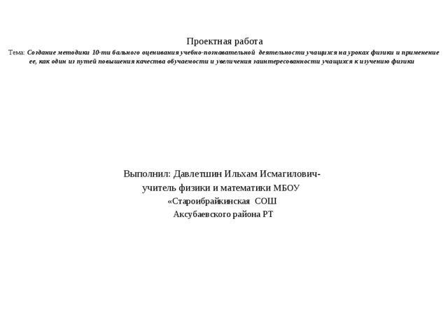 Проектная работа Тема: Создание методики 10-ти бального оценивания учебно-по...