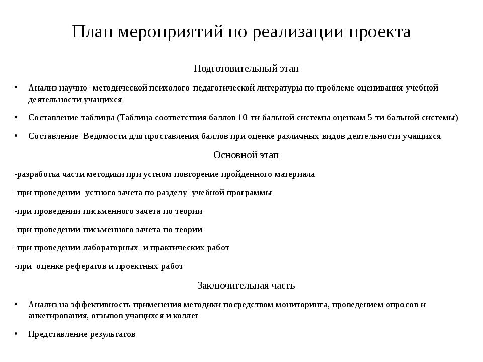 План мероприятий по реализации проекта Подготовительный этап Анализ научно- м...