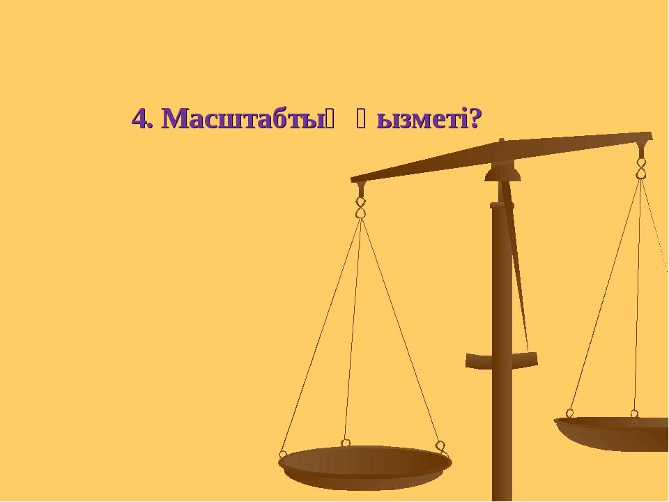 4. Масштабтың қызметі?