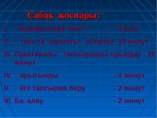 Сабақ жоспары: Ұйымдастыру кезеңі- 2 мин Өткен тақырыпты қайталау- 10 мину