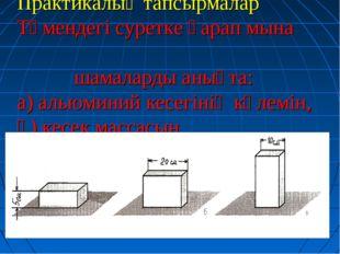 Практикалық тапсырмалар Төмендегі суретке қарап мына шамаларды анықта: а) ал