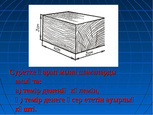 Суретке қарап мына шамаларды анықта: а) темір дененің көлемін, ә) темір денег...