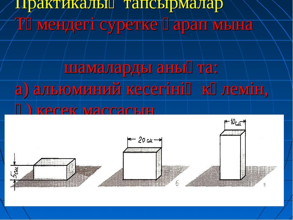 Практикалық тапсырмалар Төмендегі суретке қарап мына шамаларды анықта: а) ал...
