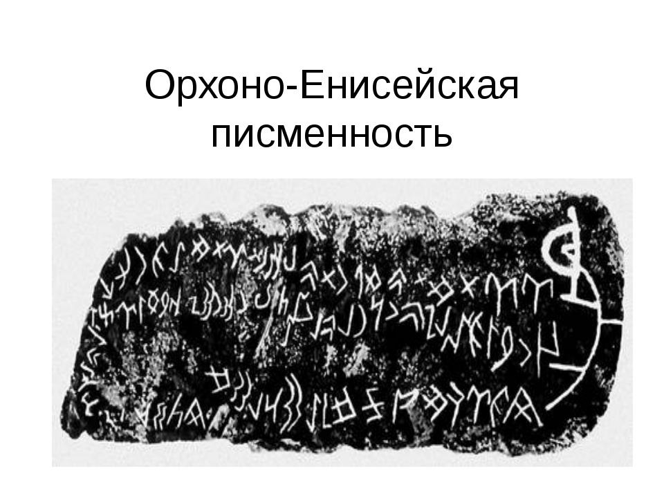 Орхоно-Енисейская писменность