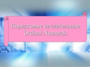 Порядковые числительные Ordinal Numerals