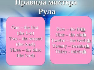 Правила мистера Рула One – the first (the 1-st) Two – the second (the 2-nd) T
