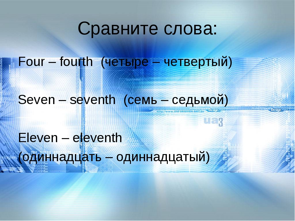 Сравните слова: Four – fourth (четыре – четвертый) Seven – seventh (семь – се...