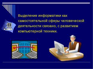 Выделение информатики как самостоятельной сферы человеческой деятельности свя