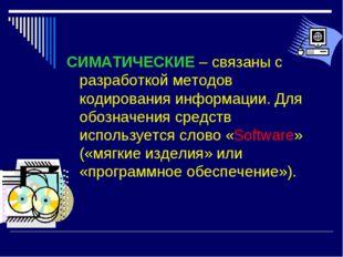 СИМАТИЧЕСКИЕ – связаны с разработкой методов кодирования информации. Для обоз