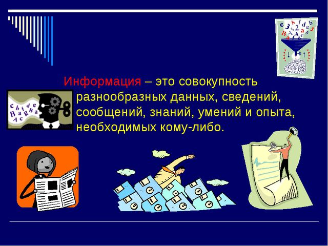 Информация – это совокупность разнообразных данных, сведений, сообщений, зн...
