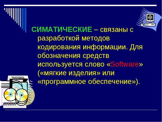 СИМАТИЧЕСКИЕ – связаны с разработкой методов кодирования информации. Для обоз...