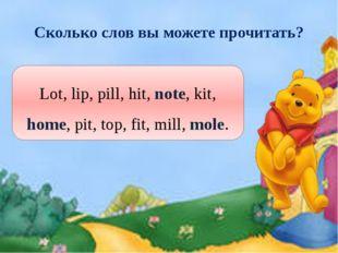 Сколько слов вы можете прочитать? Lot, lip, pill, hit, note, kit, home, pit,