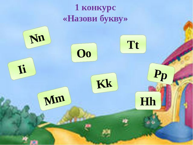 1 конкурс «Назови букву» Oo Tt Mm Pp Nn Kk Hh Ii